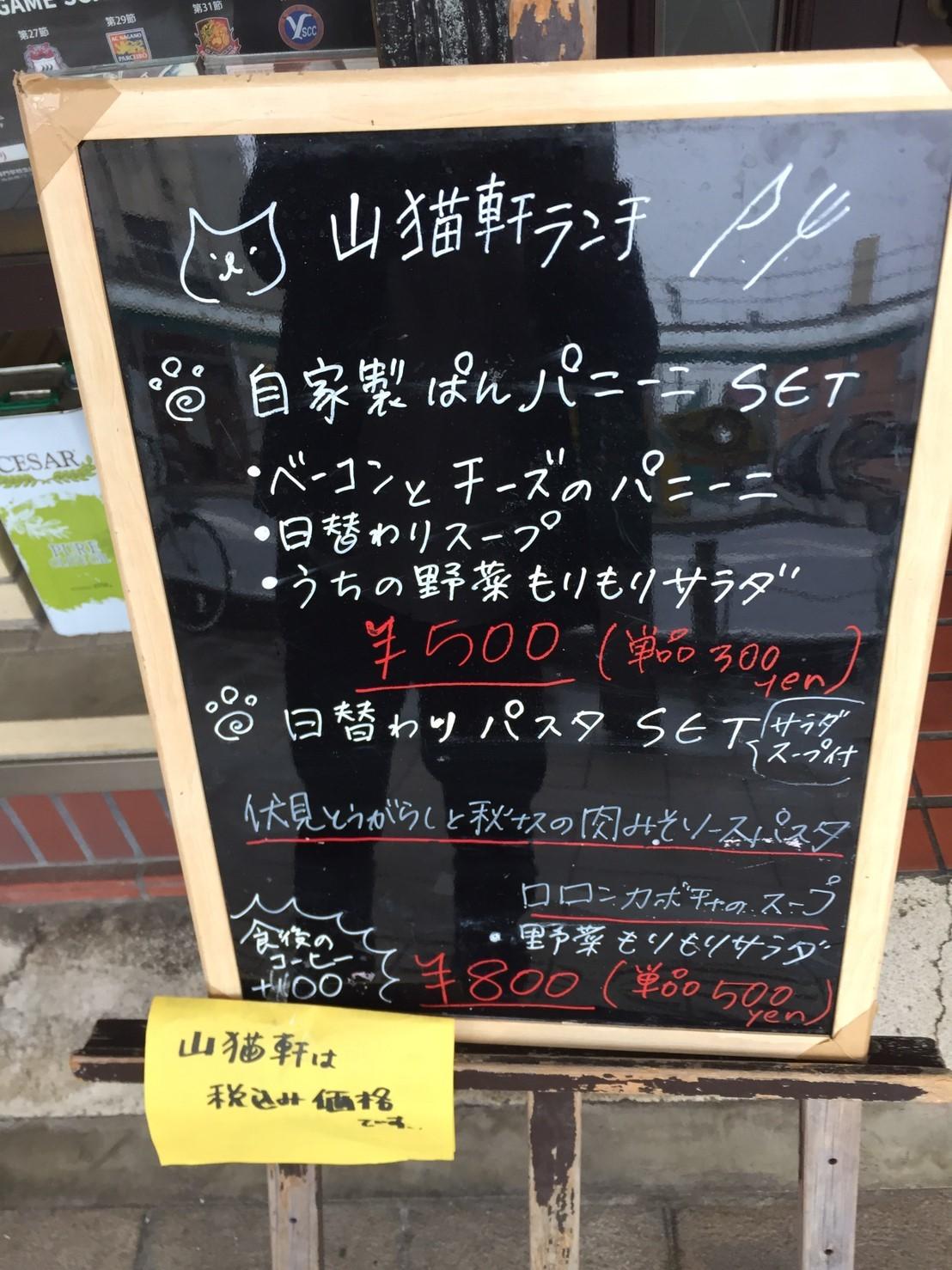 山猫軒  伏見唐辛子と秋茄子の肉味噌ソースパスタ_e0115904_15102020.jpg