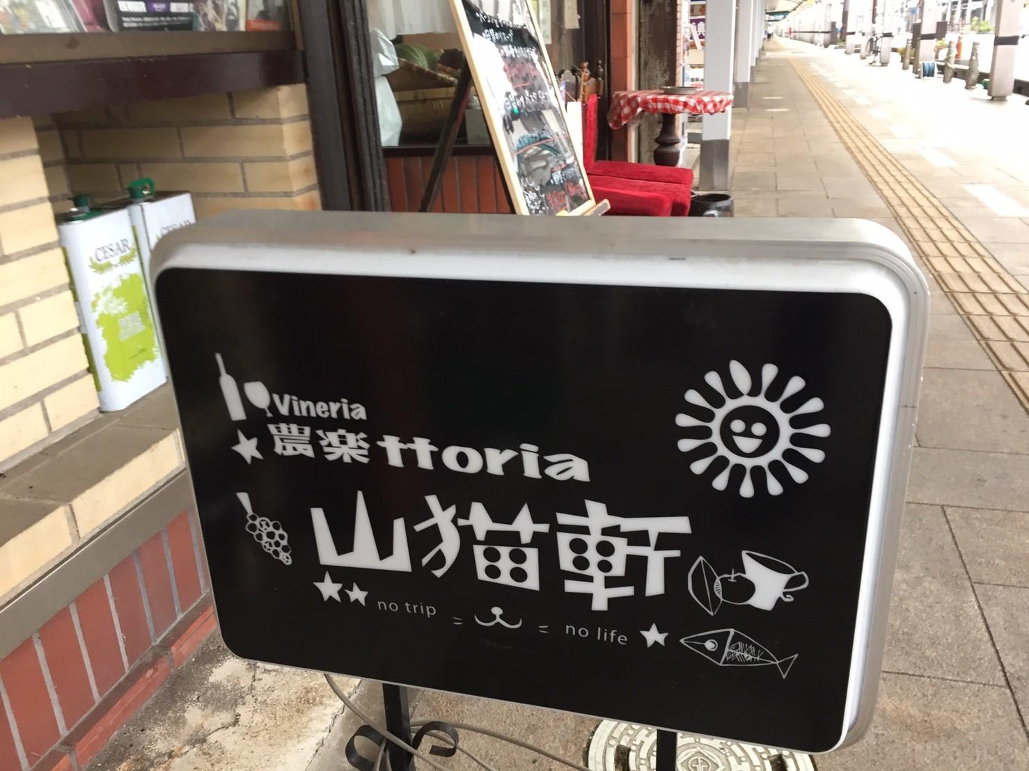 山猫軒  伏見唐辛子と秋茄子の肉味噌ソースパスタ_e0115904_15102051.jpg