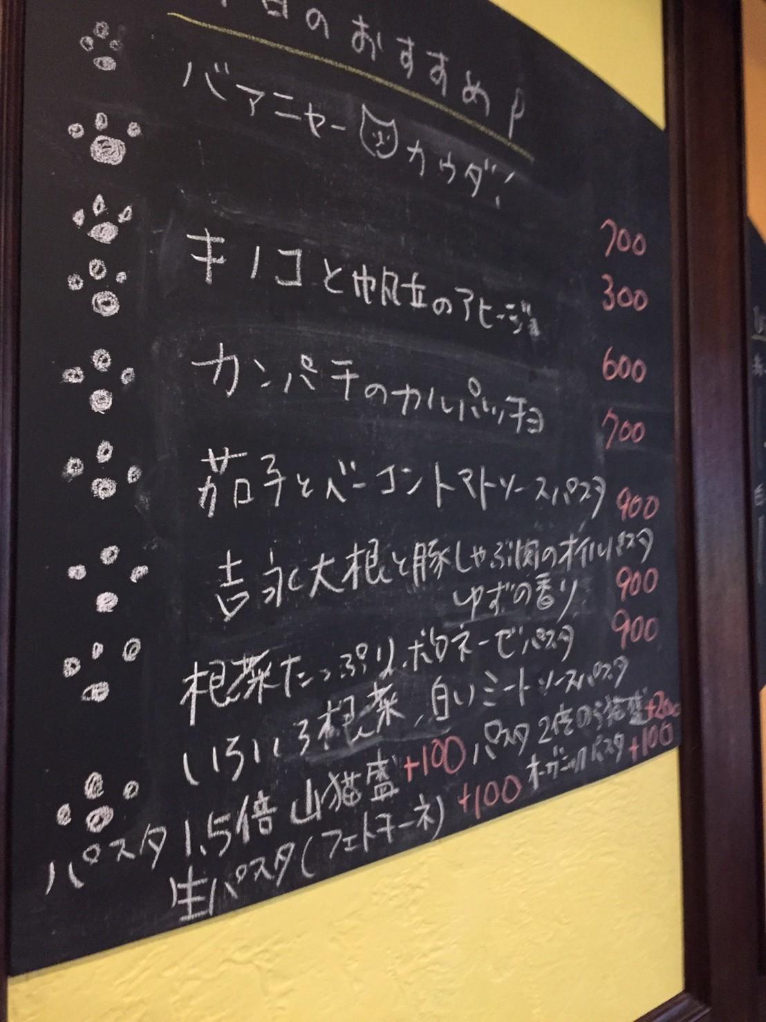 山猫軒  伏見唐辛子と秋茄子の肉味噌ソースパスタ_e0115904_15144309.jpg
