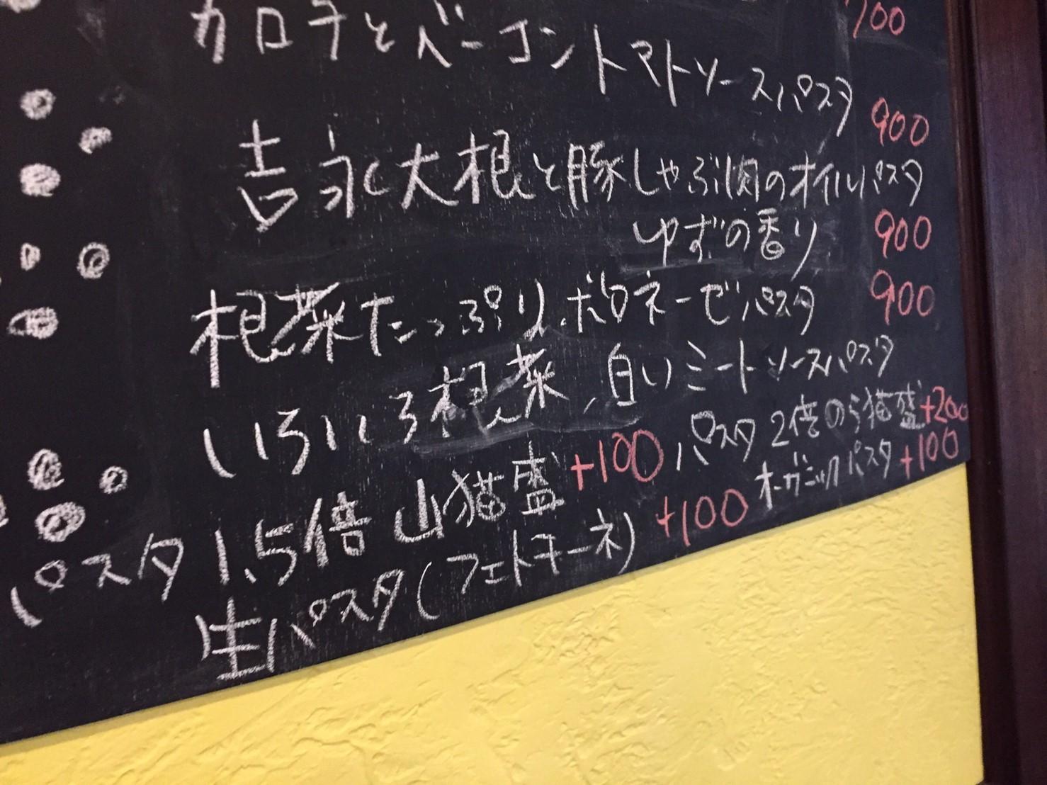 山猫軒  伏見唐辛子と秋茄子の肉味噌ソースパスタ_e0115904_15144340.jpg