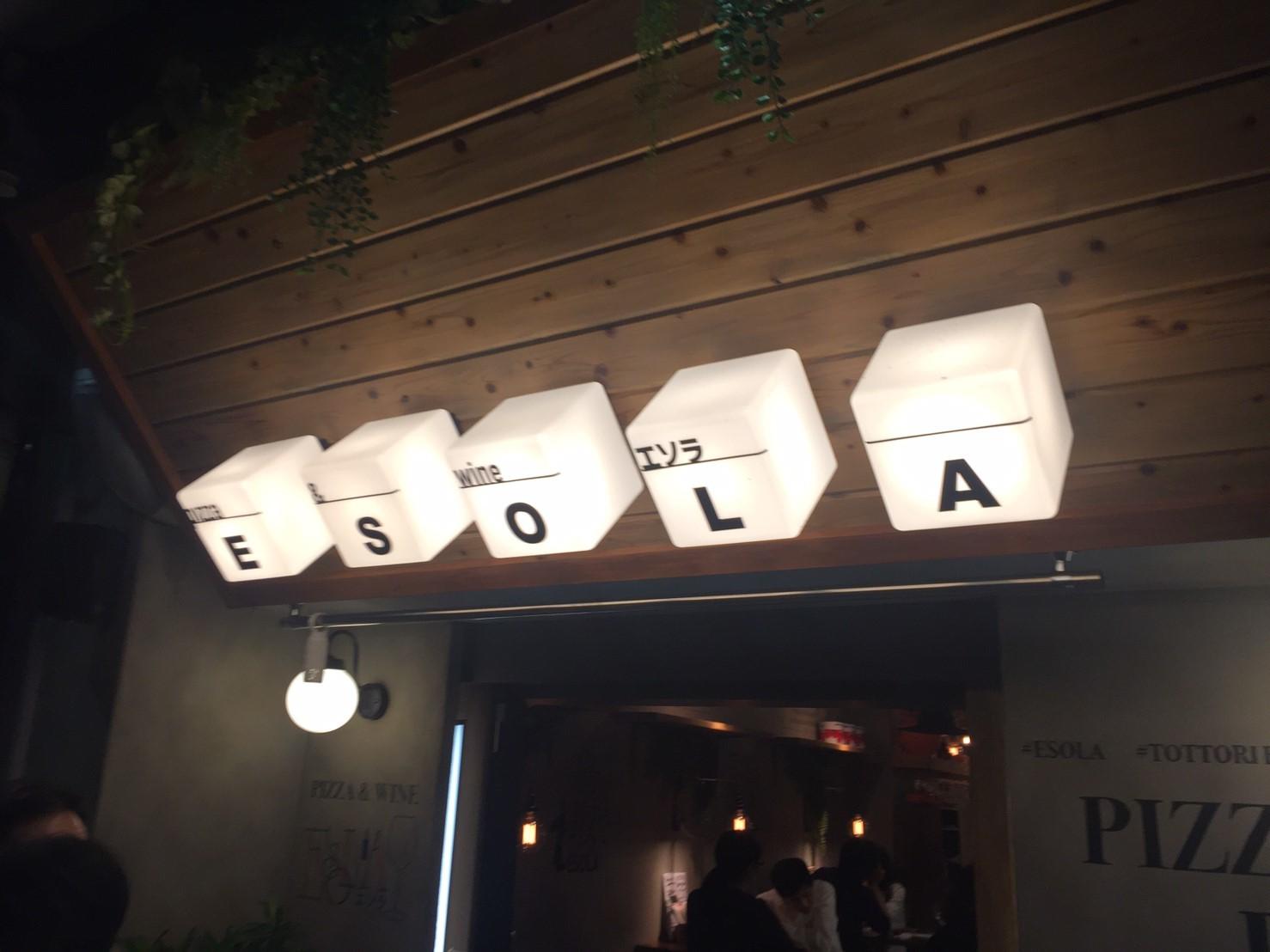駅前ハシゴ3連荘  Pizza&Wine ESOLA_e0115904_16364119.jpg