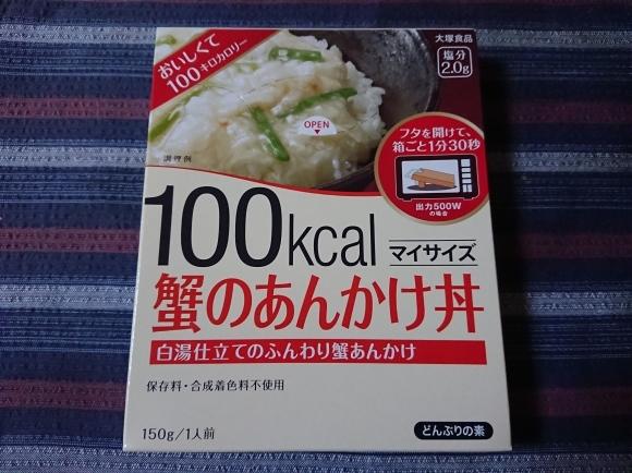 11/4 大塚食品 100kcal 蟹のあんかけ丼_b0042308_08462542.jpg