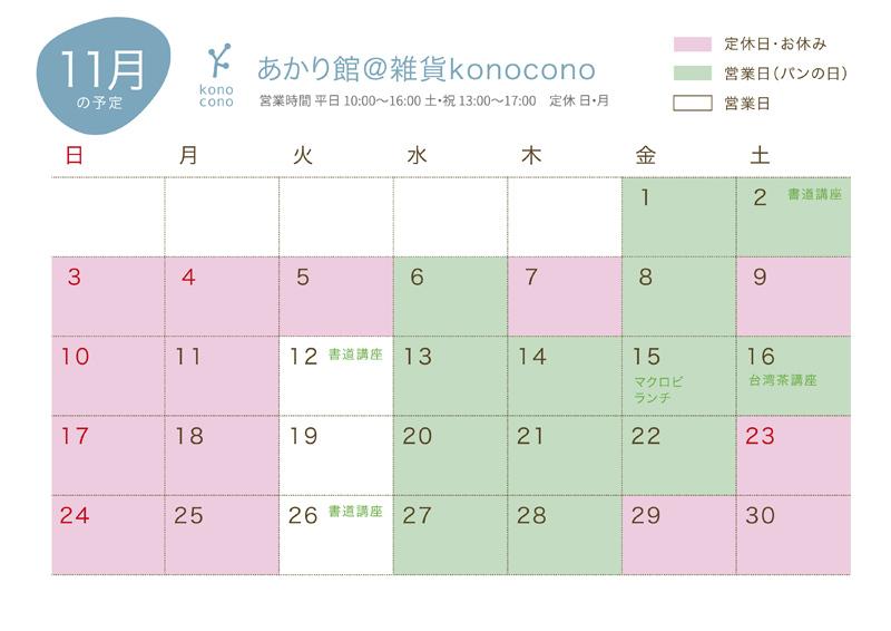 11月の予定と台湾茶講座のお知らせ♪_f0321908_17150736.jpg
