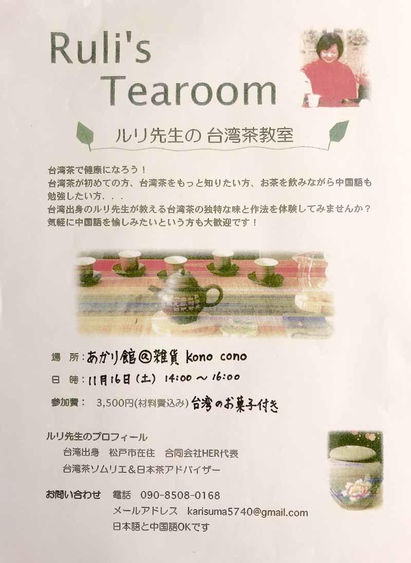 11月の予定と台湾茶講座のお知らせ♪_f0321908_17235998.jpg