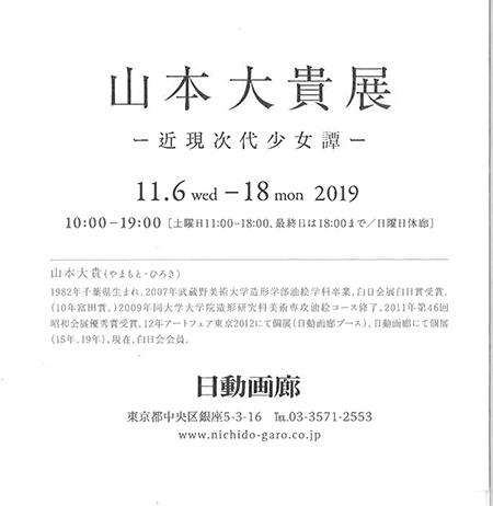 2019年/第2・4土曜洋画クラス担当 山本大貴先生個展のお知らせ _b0107314_16151462.jpg