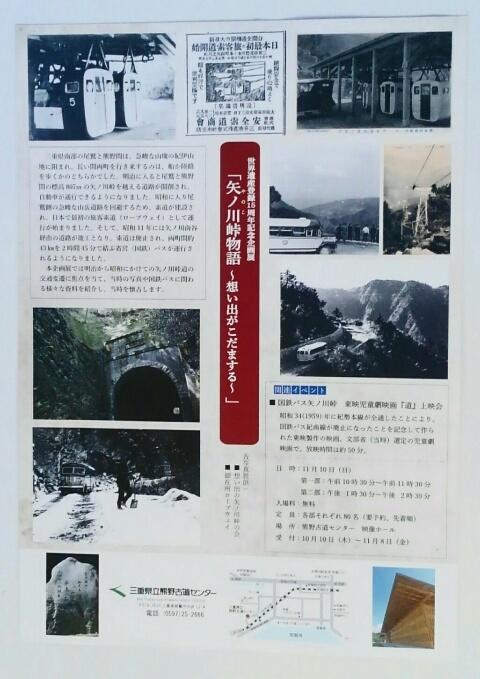 『vol.3882 企画展 矢ノ川峠物語』_e0040714_09401922.jpg