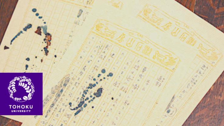 「漱石文庫デジタルアーカイブ化」クラウドファンディング開始_d0028322_15073474.png
