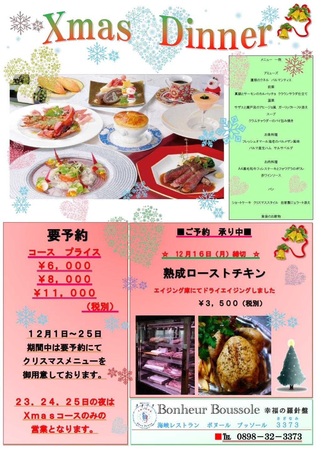 2019 クリスマスディナー_b0325627_18273366.jpg