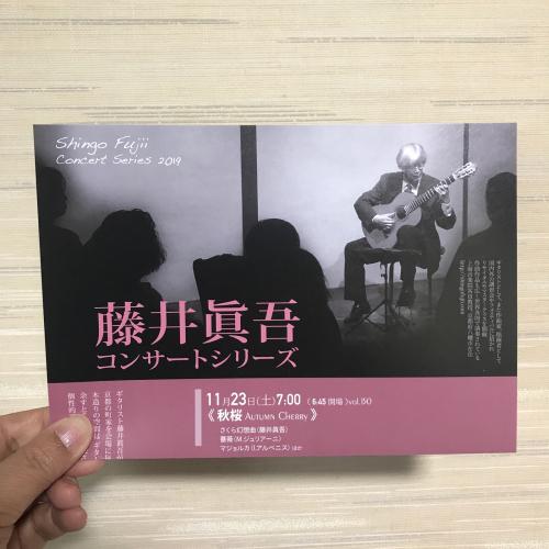 コンサートのチラシデザイン_e0103327_14101394.jpg