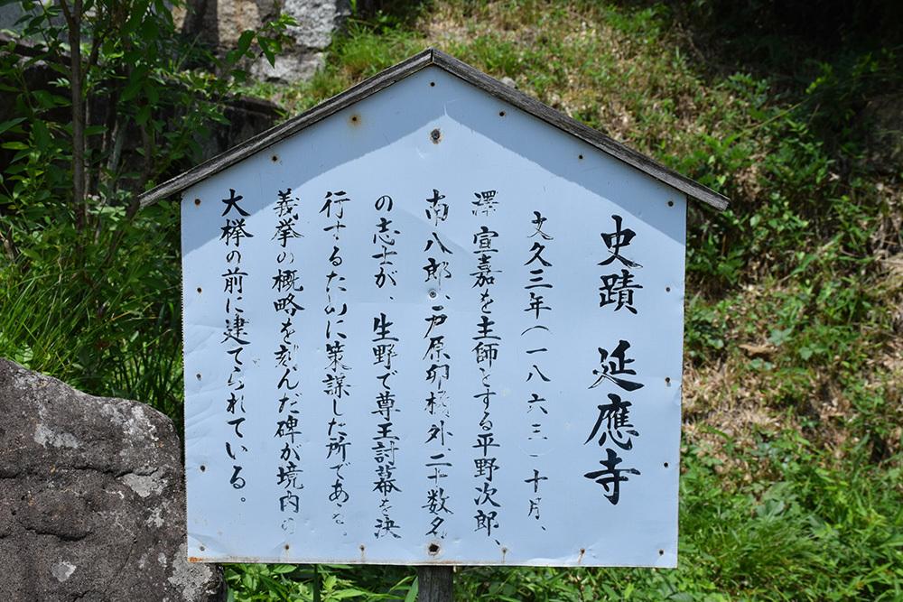 「生野の変」ゆかりの地を訪ねて。 その2 <延應寺>_e0158128_16524214.jpg