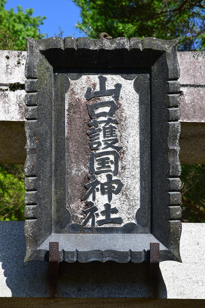 「生野の変」ゆかりの地を訪ねて。 その3 <山口護国神社(生野義挙志士殉難之地)>_e0158128_17293429.jpg