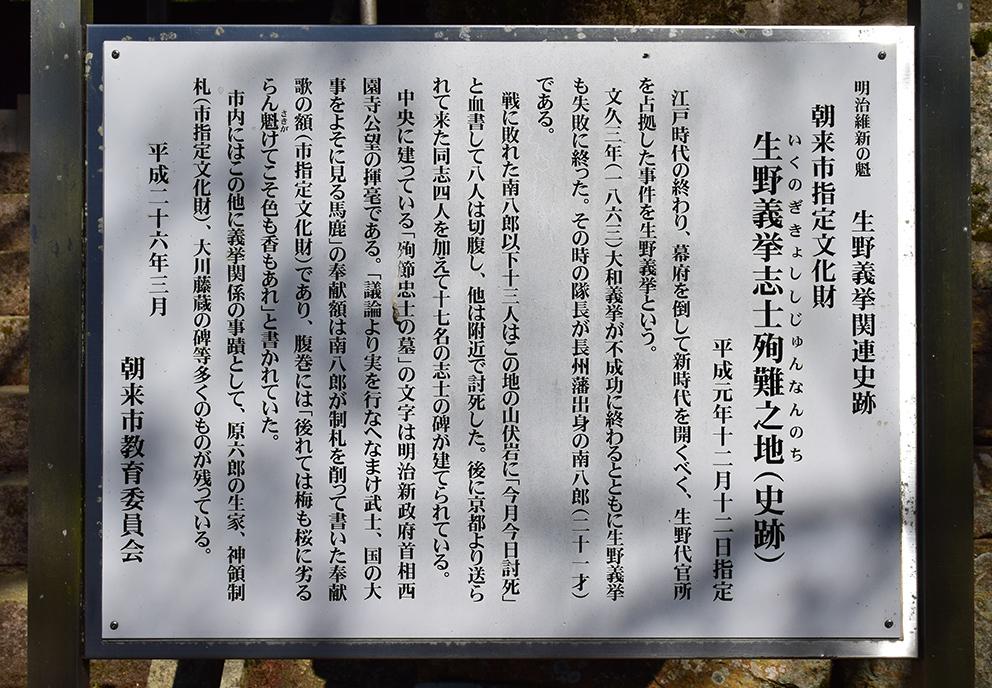 「生野の変」ゆかりの地を訪ねて。 その3 <山口護国神社(生野義挙志士殉難之地)>_e0158128_17293751.jpg