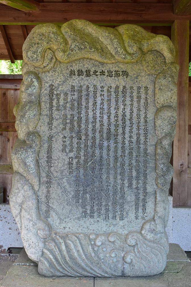 「生野の変」ゆかりの地を訪ねて。 その3 <山口護国神社(生野義挙志士殉難之地)>_e0158128_17432425.jpg