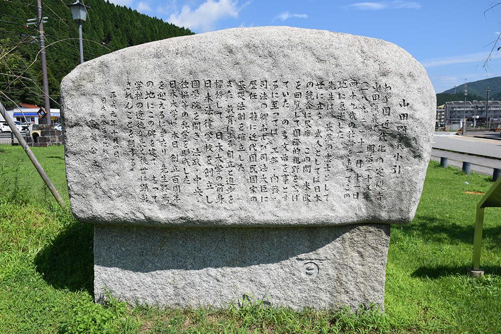 「生野の変」ゆかりの地を訪ねて。 その4 <山田顕義終焉之地>_e0158128_18050072.jpg