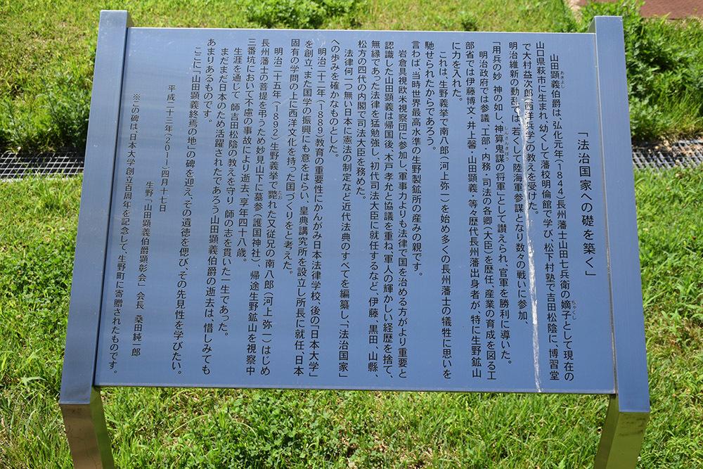 「生野の変」ゆかりの地を訪ねて。 その4 <山田顕義終焉之地>_e0158128_18050350.jpg