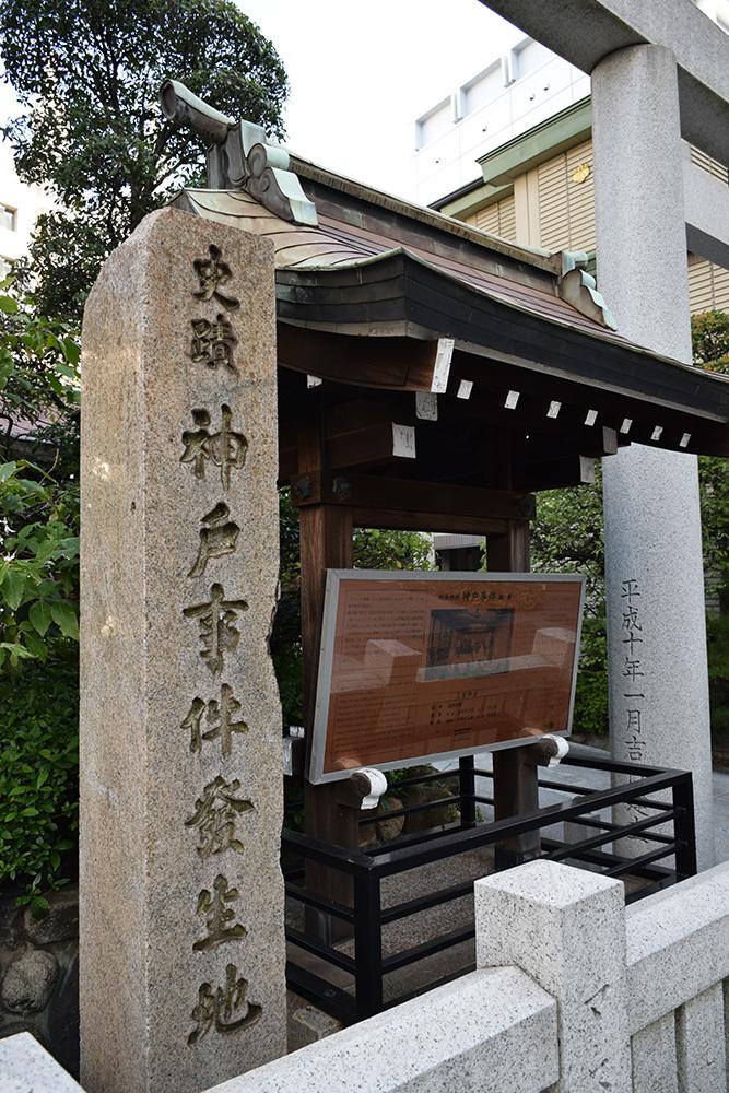 明治政府初の外交問題となった神戸事件。 その1 「三宮神社」_e0158128_20203371.jpg