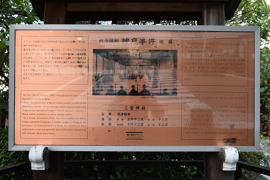 明治政府初の外交問題となった神戸事件。 その1 「三宮神社」_e0158128_20203777.jpg