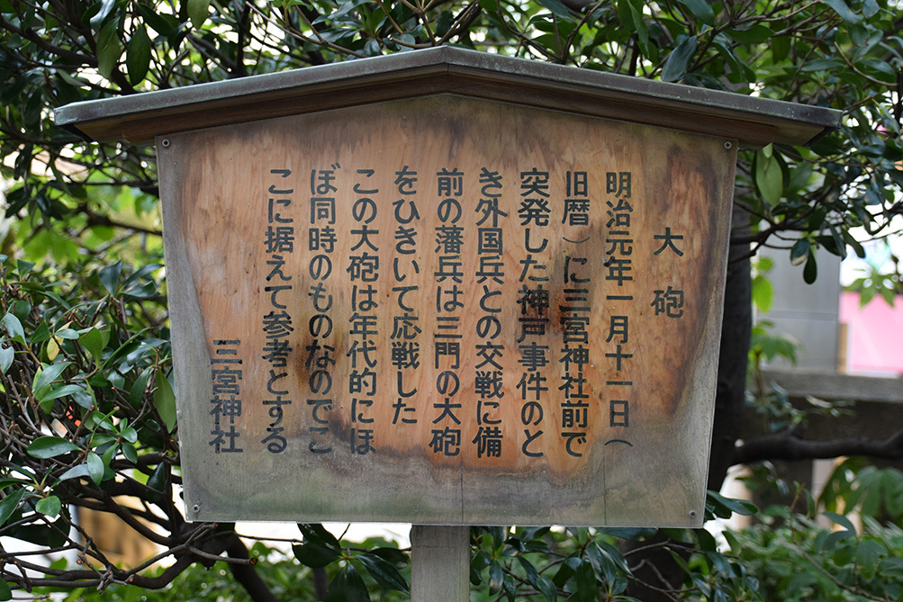 明治政府初の外交問題となった神戸事件。 その1 「三宮神社」_e0158128_20243939.jpg