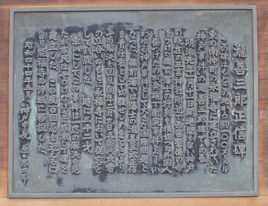 明治政府初の外交問題となった神戸事件。 その2 「滝善三郎正信碑」_e0158128_20393321.jpg