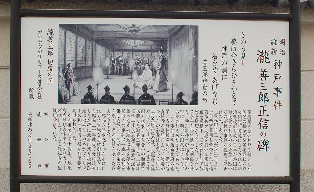 明治政府初の外交問題となった神戸事件。 その2 「滝善三郎正信碑」_e0158128_20395379.jpg