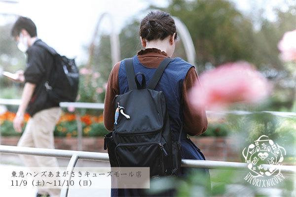 11/9(土)〜11/10(日)は、東急ハンズあまがさきキューズモール店に出店します!_a0129631_17141059.jpg
