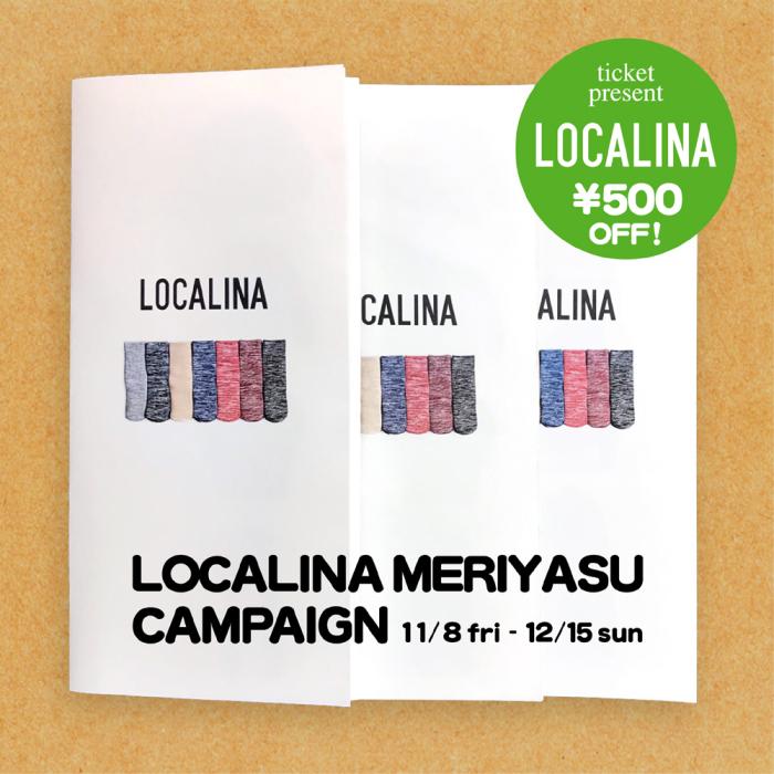 -LOCALINA MERIYASU キャンペーン-_e0295731_11485403.jpg