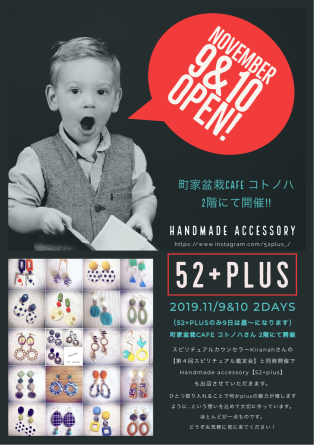 52+plus Handmade accessory_f0042034_01300661.jpg