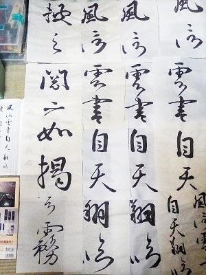 書道筆の洗い方メモ_f0182936_02552903.jpg