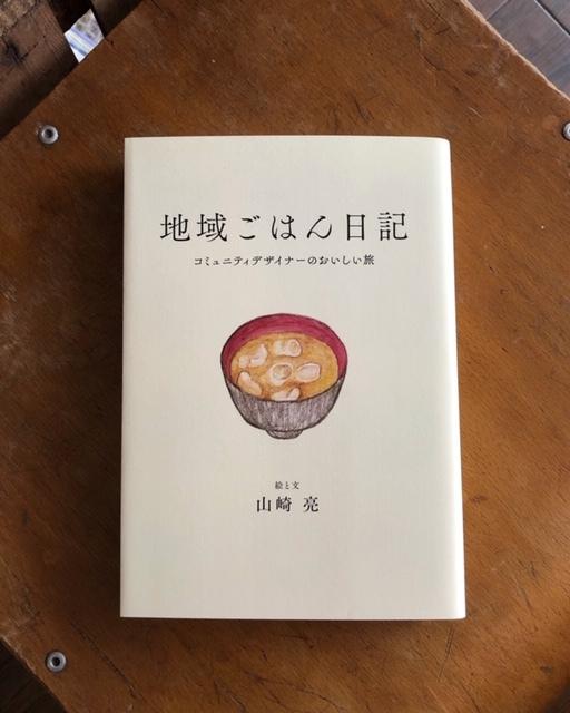 2019年10月「青と夜ノ空セレクト便」で送った本の紹介1_c0328441_16404327.jpg