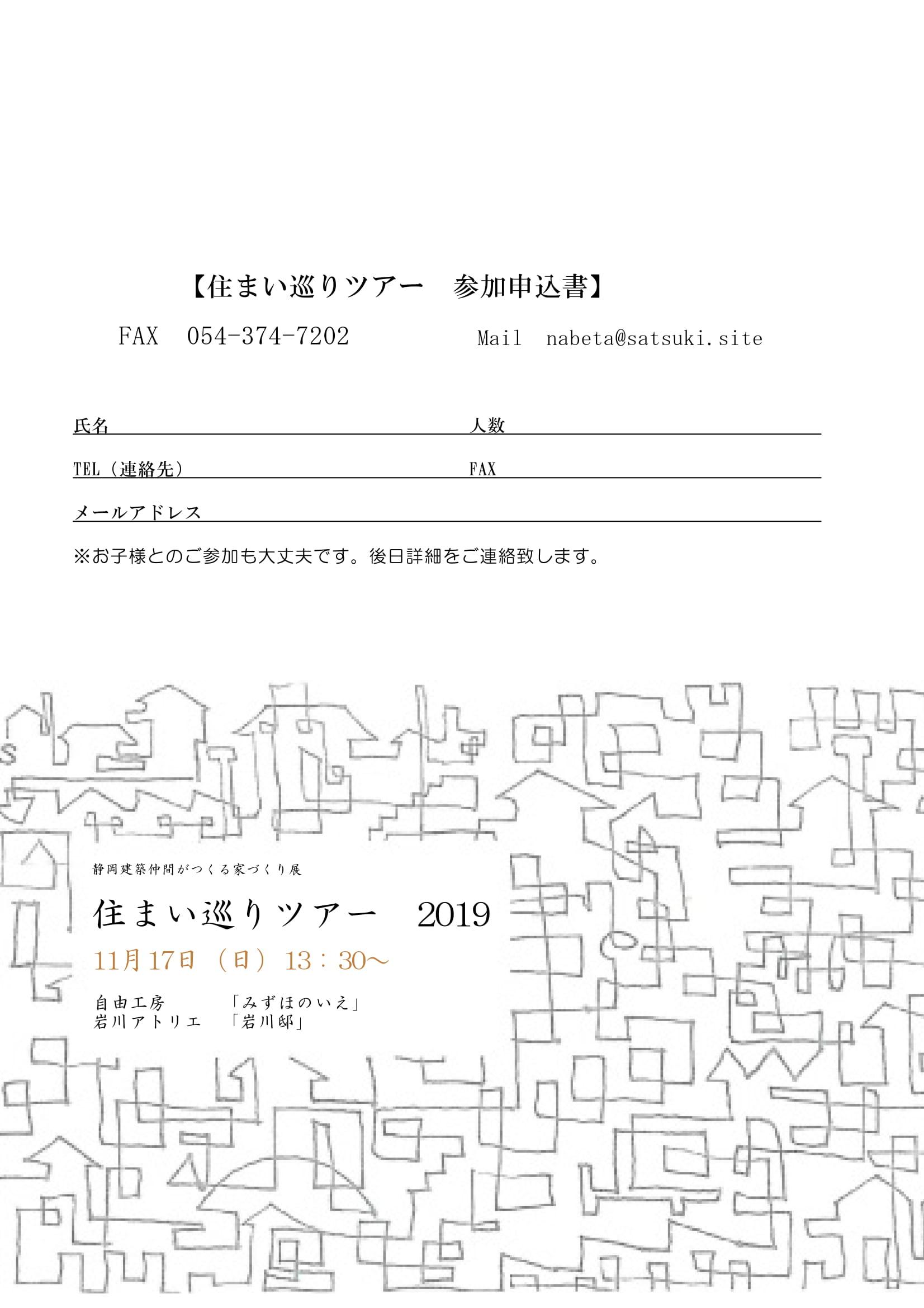 【催し】住まい巡りは17日(日)_e0102445_1637756.jpg