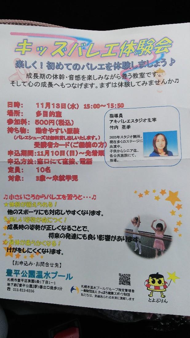 豊平公園温水プール体験レッスン_d0194457_13274949.jpg