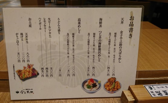 おうどんも美味しかった!金子半之助の天丼@コレド室町_f0337357_15510625.jpg
