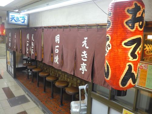 大阪・梅田「えき亭」へ行く。_f0232060_1934317.jpg
