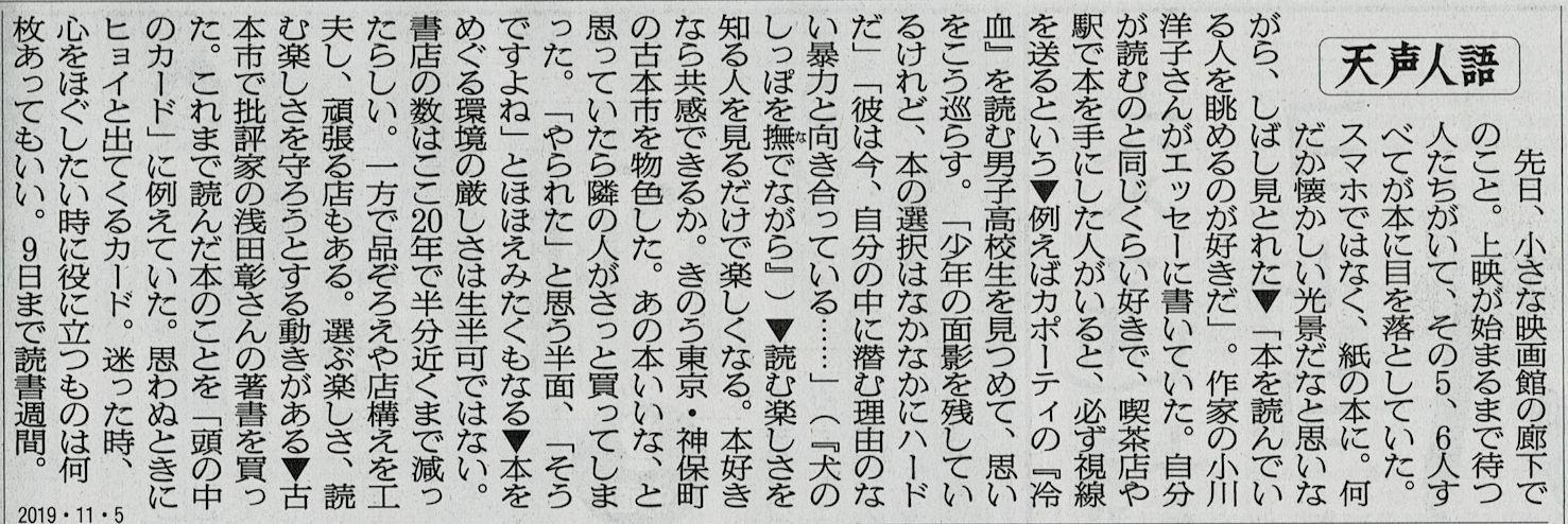 2019年11月5日  プール仲間と食事  その1_d0249595_07263555.jpg