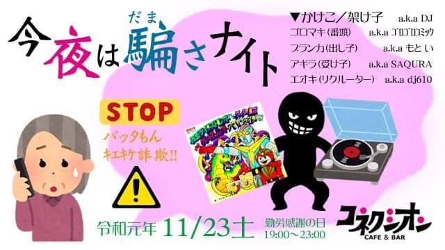 11/23(土・祝)今夜は騙さナイト_c0099300_12102892.jpg