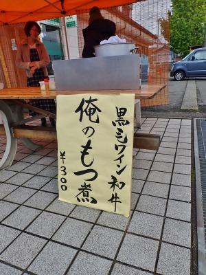 会館前に「バッファロー」さんが出店?_c0336902_21343987.jpg