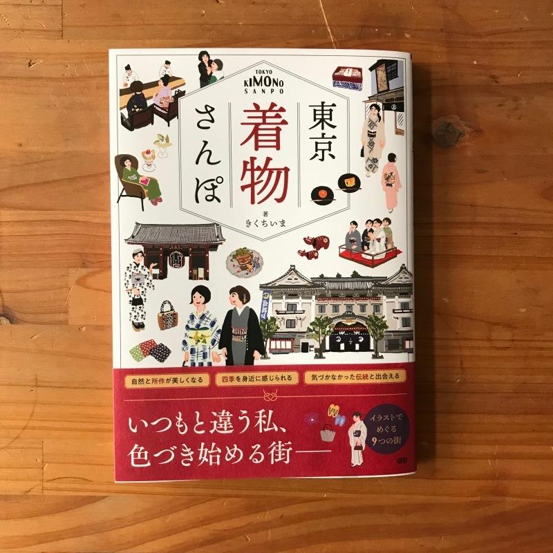 [WORKS]東京着物さんぽ_c0141005_09485786.jpg