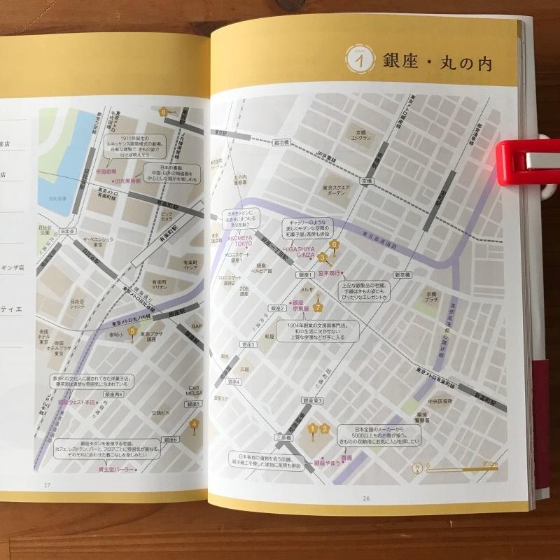[WORKS]東京着物さんぽ_c0141005_09485897.jpg