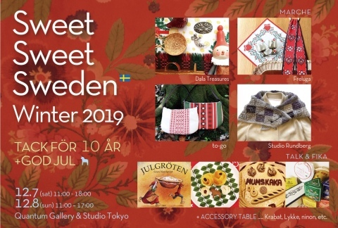 2019年冬の[Sweet Sweet Sweden+]の開催が決まりました_c0256009_16472197.jpg