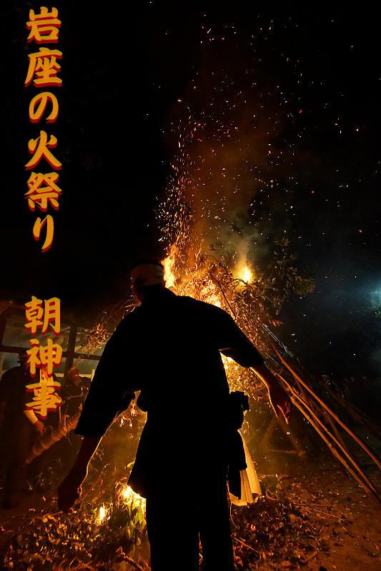 岩座の火祭り 其の四_f0032011_18270168.jpg