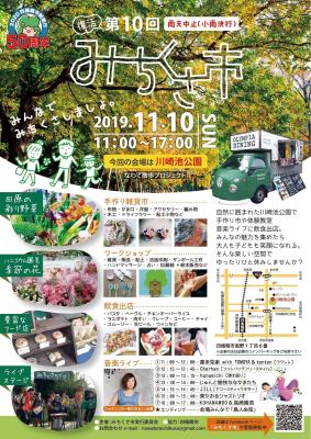 11/10 四條畷市イベント「みちくさ市」出演_b0148714_10424720.jpg