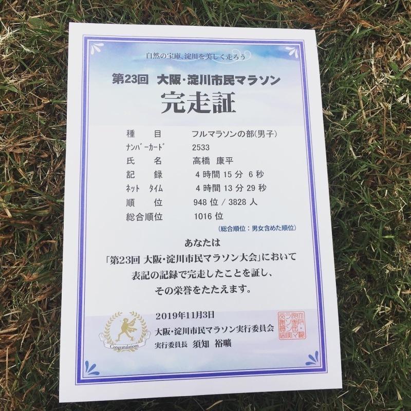 淀川マラソンの結果_a0114816_15003977.jpg