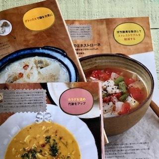 『心とカラダをととのえる「毎日スープ」』(笠倉出版社刊)_d0045623_13123917.jpg