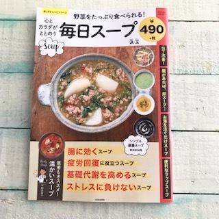 『心とカラダをととのえる「毎日スープ」』(笠倉出版社刊)_d0045623_13130215.jpg