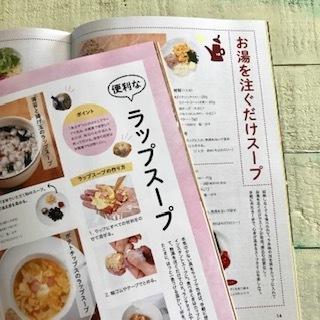 『心とカラダをととのえる「毎日スープ」』(笠倉出版社刊)_d0045623_13161990.jpg