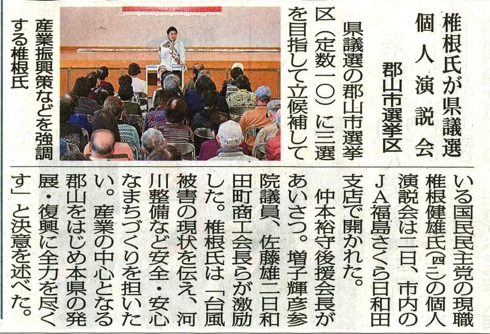 『福島県議会議員選挙 7日目』_f0259324_20245477.jpg