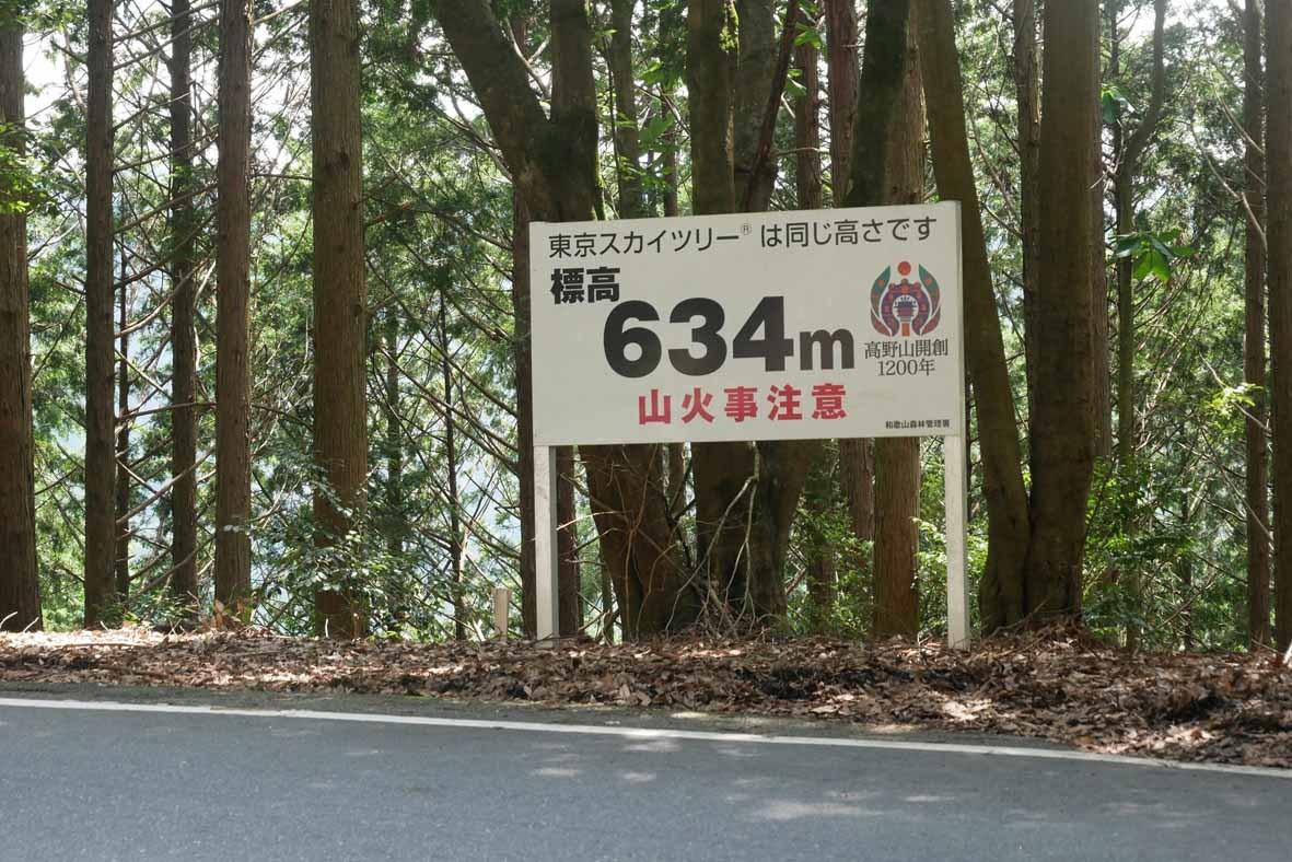 7月29〜30日・高野龍神スカイライン_d0211129_17291787.jpg