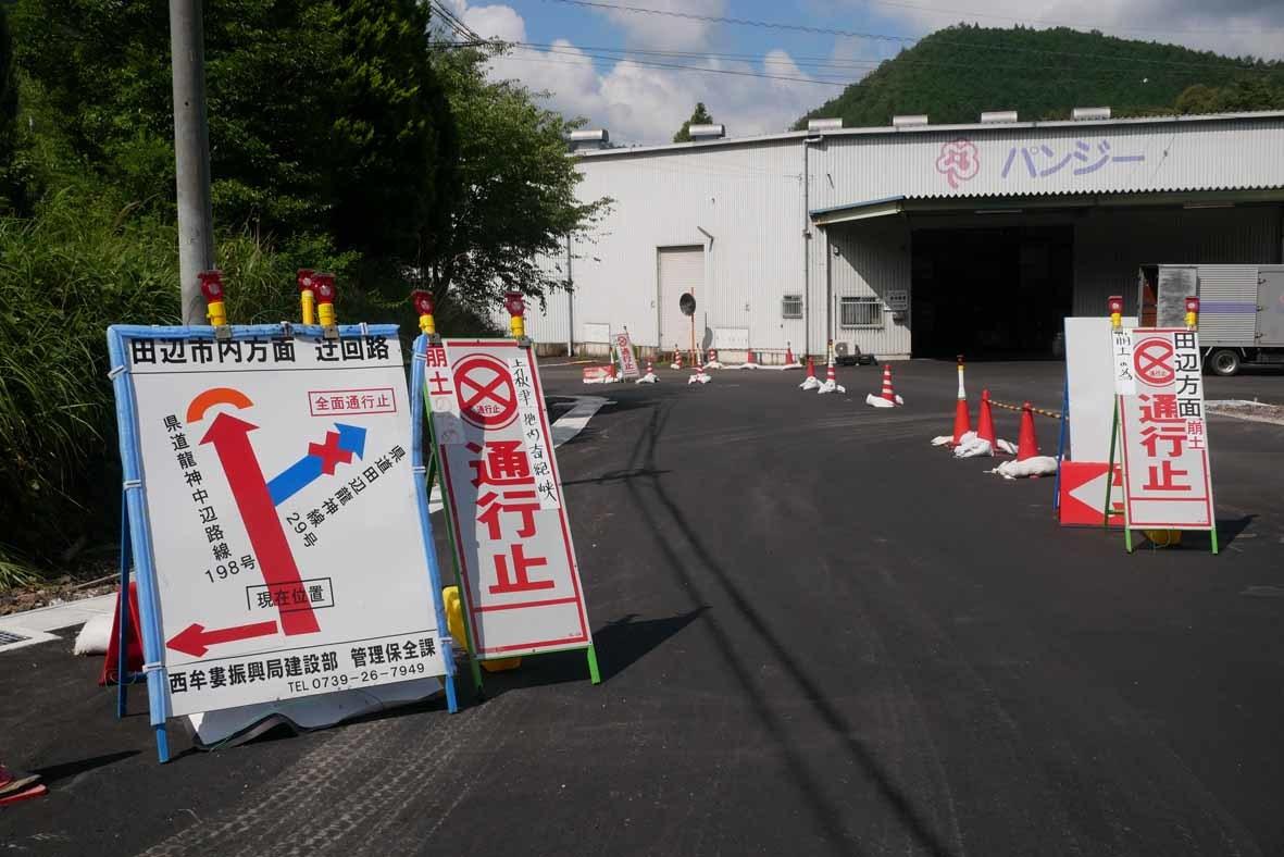 7月29〜30日・高野龍神スカイライン_d0211129_18101797.jpg