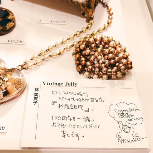 松屋銀座「150展」★_e0042839_21024380.jpg