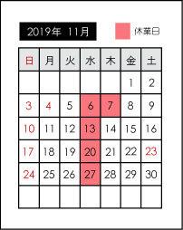11月の営業予定_d0105742_15430260.jpg